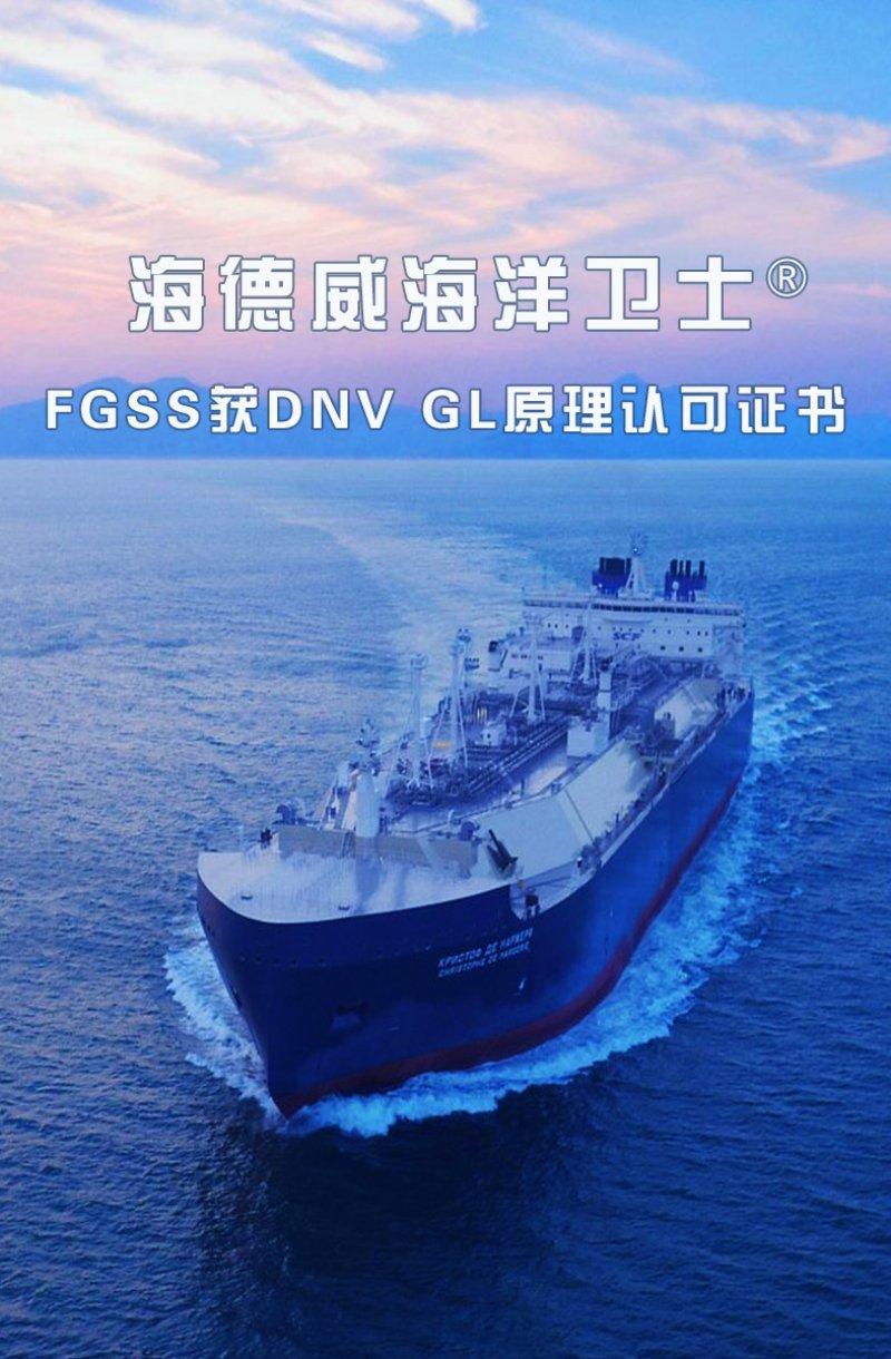 亚搏体育官方app海洋卫士?FGSS获DNV GL原理认可证书
