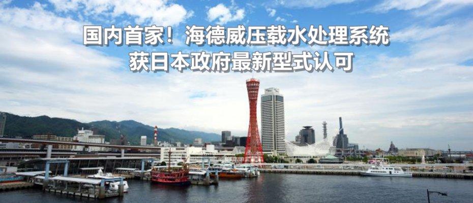 国内首家!海德威压载水处理系统获日本政府最新型式认可
