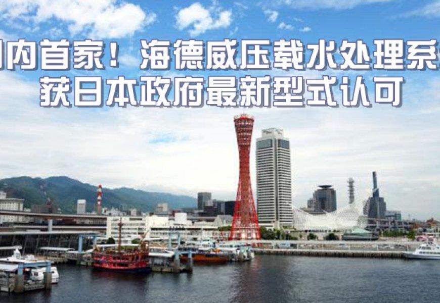 国内首家!海易胜博官方网站易胜博主页水处理系统获日本政府最新型式认可