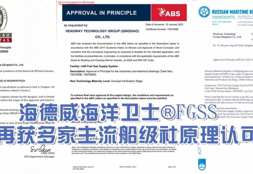 海易胜博官方网站海洋卫士®FGSS再获多家主流船级社原理认可