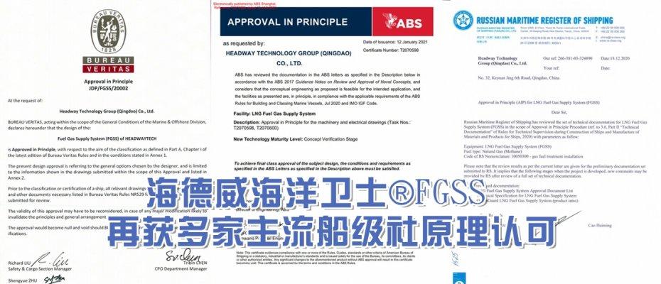 海德威海洋卫士®FGSS再获多家主流船级社原理认可