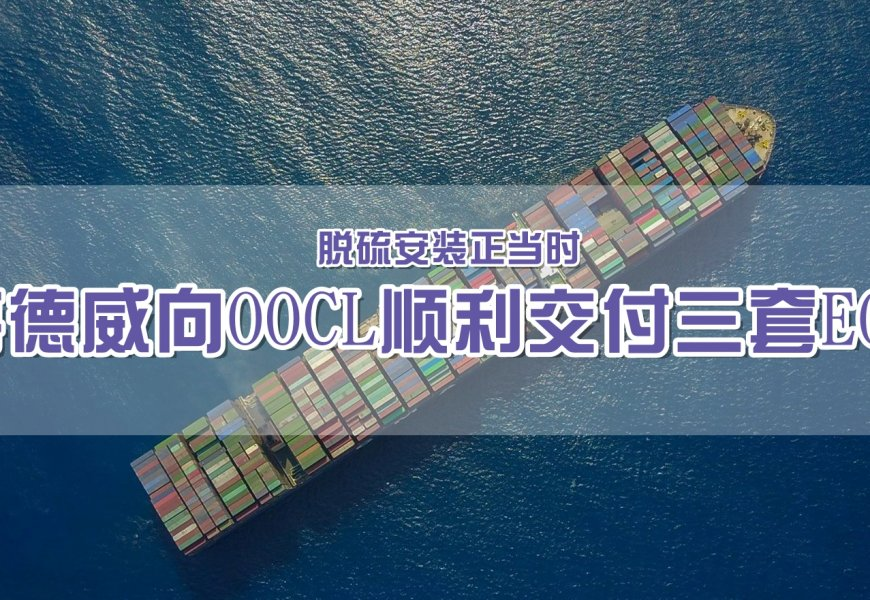 脱硫安装正当时!海易胜博官方网站向OOCL顺利交付三套EGCS