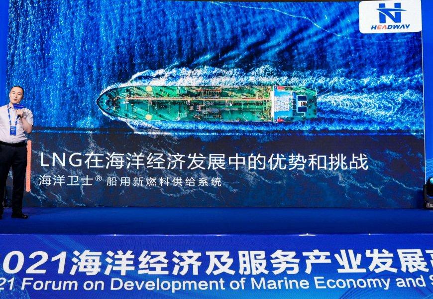 助力绿色航运 海易胜博官方网站海洋卫士®FGSS亮相行业论坛获广泛关注