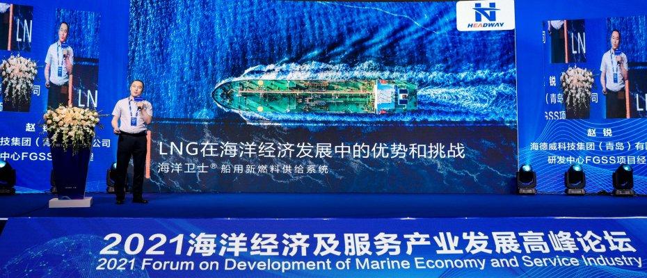 助力绿色航运 海德威海洋卫士®FGSS亮相行业论坛获广泛关注