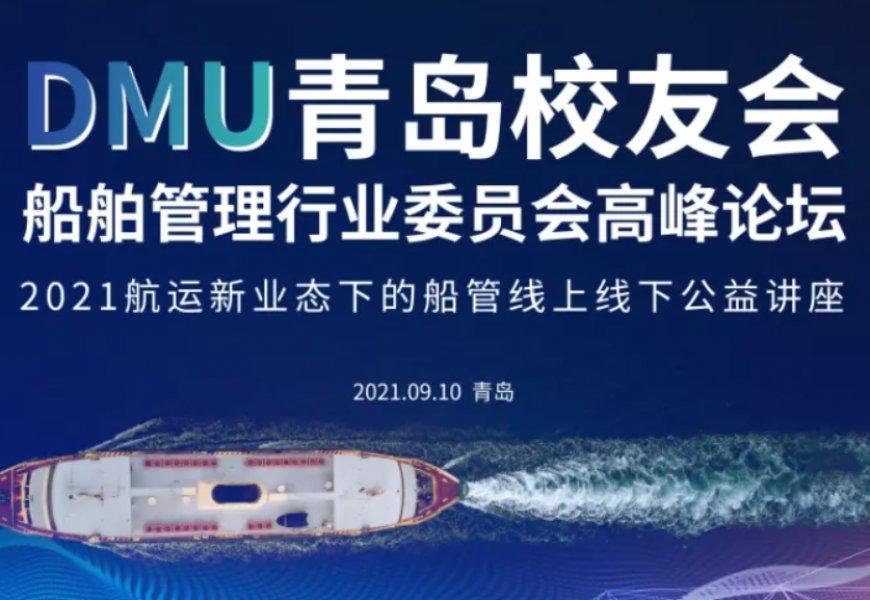 航运新业态 | 海德威「云服务」亮相船管峰会获认可